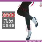 九分束腹提臀褲襪 360D創造魔鬼身材 台灣製 KOHL HAAS