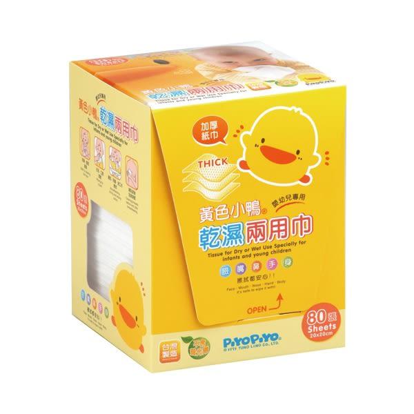 【奇買親子購物網】黃色小鴨 PiYO PiYO 嬰幼兒乾濕兩用巾