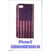 [ 機殼喵喵 ] Apple iPhone 5S 5G 5 5S i5 手機殼 國旗日記式皮套 美國