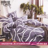 活性印染5尺雙人薄式床包+鋪棉兩用被組-波紋戀影-雪青/夢棉屋