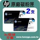 HP 原廠黑色碳粉匣 C9730A *2支 (645A)