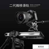 至品創造Micro2微移滑軌桌面迷你滑軌攝像延時攝影單反相機小軌道 叮噹百貨