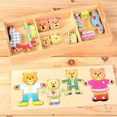 拼圖木質嬰幼兒童小兔換衣服寶寶益智立體拼圖2-3-4歲男女孩積木玩具(萬聖節)