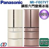【信源】601公升 【Panasonic國際牌】六門變頻電冰箱(鋼板)NR-F607VT