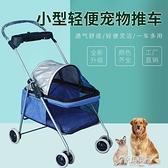 寵物推車 遛貓推車狗狗推車輕便攜可折疊小型泰迪戶外寵物車【快速出貨】