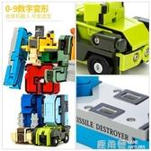 益智積木 兒童數字變形玩具金剛合體機器人字母益智拼裝男孩3-4歲生日禮物『鹿角巷』