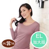【岱妮蠶絲】AC3629N純蠶絲42針110G頂級圓領長袖衛生衣(玫紫)加大EL