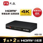 PX 大通 HD2-120 HDMI 分配器 (1進2出)