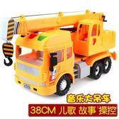 大號吊車玩具 慣性工程車兒童玩具車 起重機吊車帶兒歌音樂慣性車