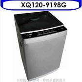 《結帳打9折》海爾【XQ120-9198G】12公斤全自動銀色洗衣機