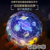 生日禮物星球宇宙星空燈調光LED旋轉投影燈USB浪漫安睡小夜燈 花樣年華