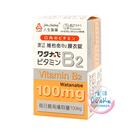 渡邊維他命B2膜衣錠 60錠 人生製藥 ...