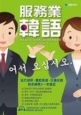 (二手書)服務業韓語:最能滿足第一線服務人員的韓語教戰手冊,從打招呼、餐飲旅遊..