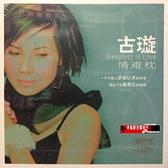 【停看聽音響唱片】【黑膠LP】古璇:情難枕