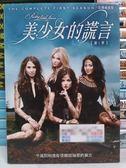 R14-005#正版DVD#美少女的謊言 第一季(第1季) 5碟#影集#影音專賣店