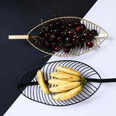 水果籃金屬樹葉糖果零食收納籃茶幾餐桌果盤擺飾【極簡生活館】