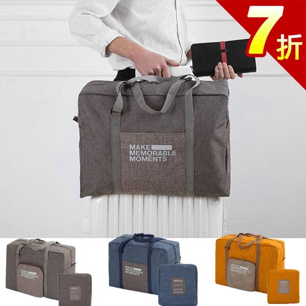 行李袋-摺疊收納超大容量行李收納袋 旅行拉桿包 登機包旅行袋 【AN SHOP】