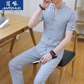 夏季短袖t恤套裝男韓版修身V領半袖復古中式盤扣唐裝兩件套 【八點半時尚館】