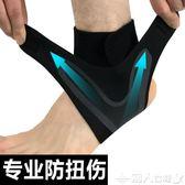 護踝男女籃球裝備足球跑步崴腳運動扭傷保護腳踝關節固定腳腕
