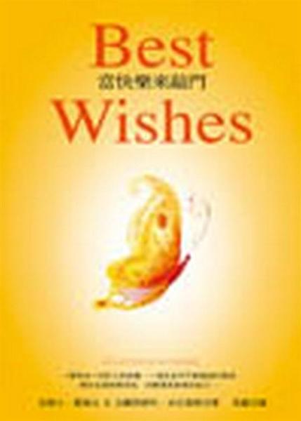 (二手書)Best Wishes—當快樂來敲門