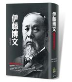伊藤博文:創造近代日本之人