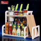 正韓廚房置物架jy調料調味用品用具家用收納刀架【限時折扣好康八折】