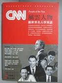 【書寶二手書T7/語言學習_NNW】CNN互動英語精選-風雲人物_LiveABC_附光碟