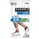 精品免洗船型襪 L*5-黑【愛買】