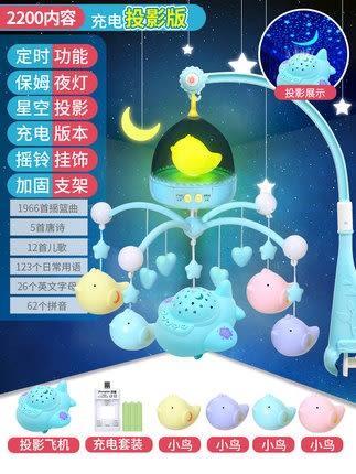 新生嬰兒床鈴0-1歲玩具3-6個月12男寶寶女音樂旋轉益智搖鈴床頭鈴 任選1件享8折