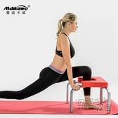 瑜伽倒立凳健身倒立凳瑜伽輔助椅子家用專用倒立伸展架神器倒立機HM 衣櫥秘密