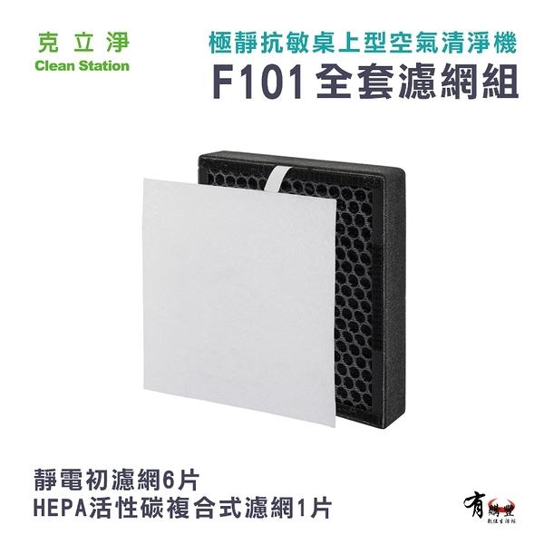 【有購豐】克立淨 F101 極靜抗敏桌上型空氣清淨機全套濾網組 靜電初濾網6片裝