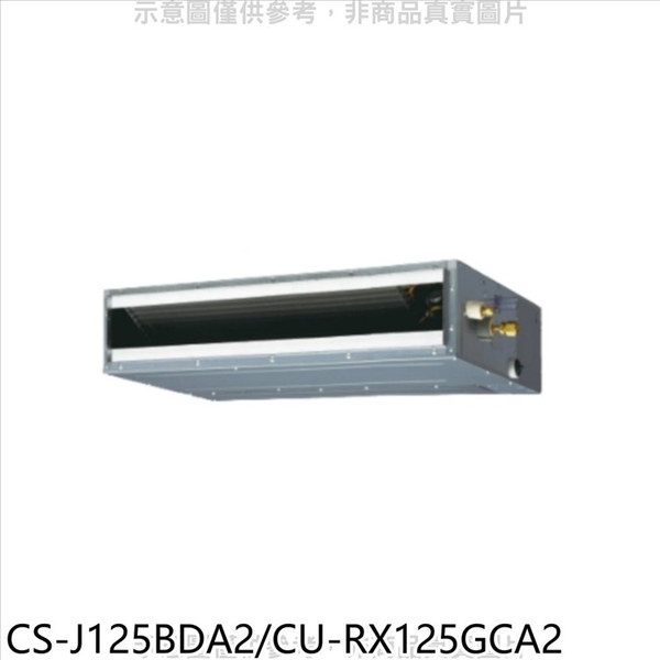 國際牌【CS-J125BDA2/CU-RX125GCA2】變頻吊隱式分離式冷氣20坪