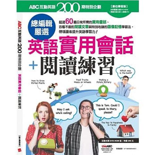 ABC互動英語年度特別企劃 :《200期特別企劃 英語實用會話+閱讀練習》