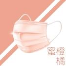 蜜橙橘口罩 台灣製造 翔榮口罩 雙鋼印 ...