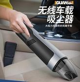 車載吸塵器車用家車兩用強力迷你充電手持大功率小型汽車專用無線 簡而美
