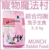 *KING WANG*【06030060】寵物魔法村《綜合均衡兔子》英國主食3.0公斤