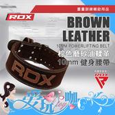 ● M ● 英國 RDX 棕色磨砂油鞣革 10mm 健身腰帶 POWERLIFTING BELT 重訓專用腰帶 護腰