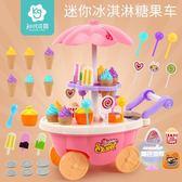 廚房玩具  兒童過家家冰激凌糖果車玩具女孩手推冰淇淋車小伶廚房套裝3-6歲5T 1色