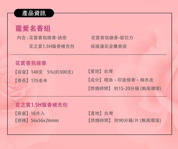 【富山香堂】春節優惠限定組-寵愛名香禮盒 //香氛//禮品禮盒//薰香//過年