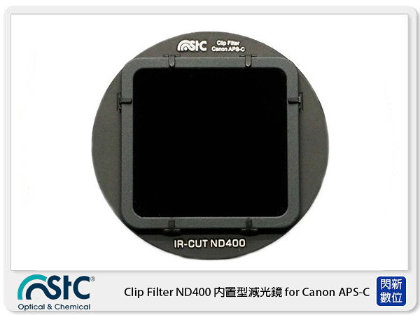 STC Clip Filter ND400 內置型減光鏡 for Canon APS-C(公司貨)