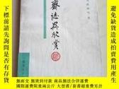 二手書博民逛書店聊齋志異藝術欣賞罕見1986年3月1版1印 3500O冊Y340