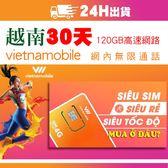 30天期越南vietnamobile 當地原廠卡120GB,網內互打免費