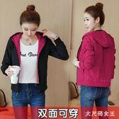 夾克外套 新款短外套女秋季雙面穿韓版百搭棒球服休閒潮 df3255【大尺碼女王】