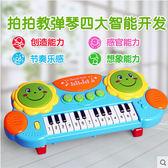 手拍鼓電子琴拍拍鼓教彈琴燈光音樂兒童樂器玩具·樂享生活館liv