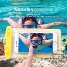 4個裝 手機防水袋防雨通用游泳防塵密封潛水套觸屏【輕派工作室】