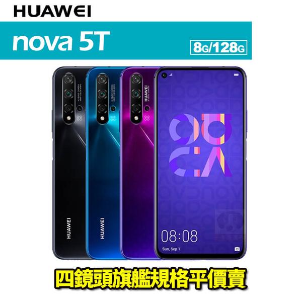 HUAWEI nova 5T 6.26吋 8G/128G 贈13000mAh行動電源+側翻站立皮套+9H玻璃貼 智慧型手機 0利率 免運費