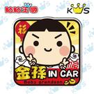 【防水貼紙】金孫in car # 壁貼 防水貼紙 汽機車貼紙10.3cm x 10.5cm