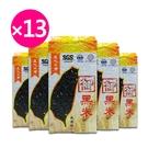 13入組【陪你購物網】御黑米(600g/包)|免浸泡 養生黑米|台灣黑糙米|免運