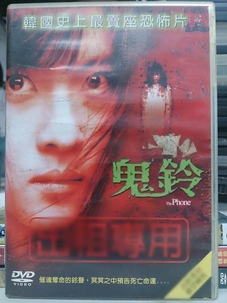 挖寶二手片-N14-038-正版DVD*韓片【鬼鈴】- 河智苑*金又美