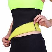 運動暴汗腰帶減肚瘦身收腹帶發汗健美腰夾瑜伽腰封